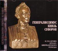"""CD. Мужской хор """"Валаам"""". Генералисимус князь Суворов"""