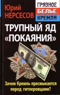 """Нерсесов Ю. Трупный яд """"покаяния"""". Зачем Кремль пресмыкается перед гитлеровцами?"""