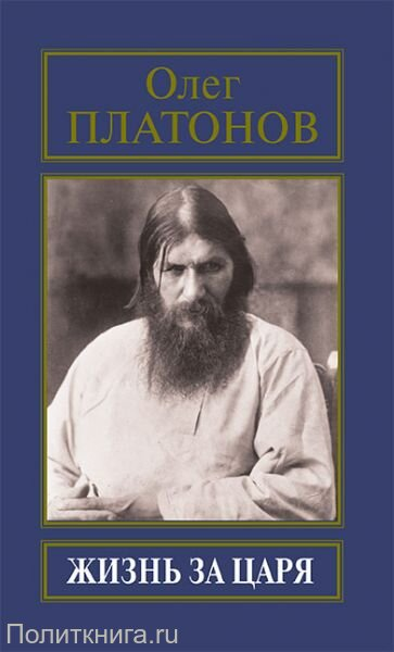 Платонов О.А. Жизнь за царя