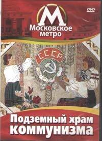 DVD. Московское метро. Подземный храм коммунизма