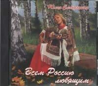 CD. Юлия Славянская. Всем Россию любящим