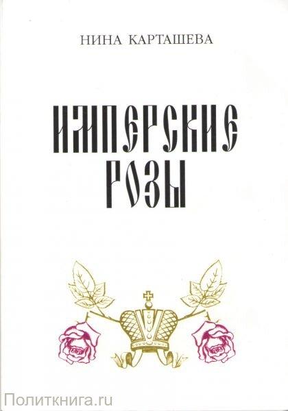 Нина Карташева. Имперские розы