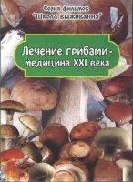 DVD. Лечение грибами - медицина ХХI века