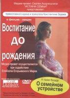 DVD. Воспитание до рождения. Фильм-лекция