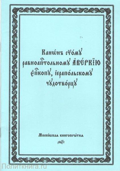 Канон святому равноапостольному Аверкию, епископу Иерапольскому на церковнославянском языке
