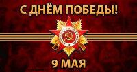 Кружка. С Днём Победы. №8
