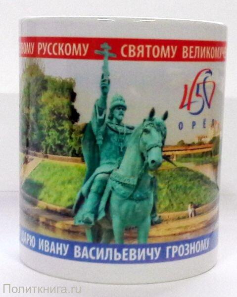 Кружка. Первый памятник Иоанну Грозному