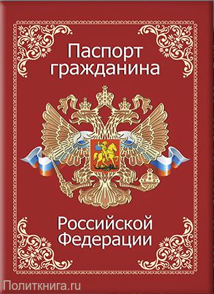 Обложка на паспорт. Паспорт гражданина Российской Федерации