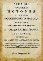 Ломоносов М.В. Древняя Российская история от начала российского народа до кончины великого князя Ярослава Первого, или до 1054 года