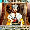 """Шамбаров В. Е. Царь и церковь. Кому нужно признание подложных """"мощей"""""""