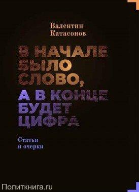 Катасонов В. Ю. В начале было Слово, а в конце будет цифра