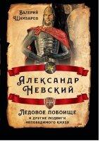 Шамбаров В.Е. Александр Невский. Ледовое побоище и другие подвиги непобедимого князя
