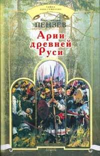 Пензев К.А. Арии древней Руси