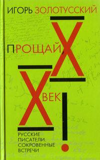 Золотусский И.П. Прощай, XX век! Русские писатели. Сокровенные встречи
