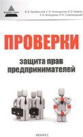 Оробинский В.В. Проверки: защита прав предпринимателей