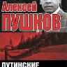 Пушков А. К. Путинские качели. Постскриптум: десять лет в окружении