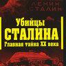 Мухин Ю.И. Убийцы Сталина. Главная тайна XX века