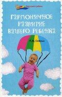 Смагин А.Ю. Гармоничное развитие вашего ребенка