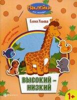 Ульева Е. Высокий-низкий: развивающая книжка с наклейками
