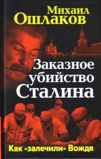 """Ошлаков М.Ю. Заказное убийство Сталина. Как """"залечили"""" Вождя"""