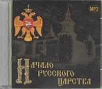 CD. Начало Русского царства. Аудиокнига