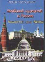 DVD. Арабский сценарий в России. Вашингтон против Москвы