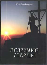 DVD. Воробьевский Ю. Незримые старцы