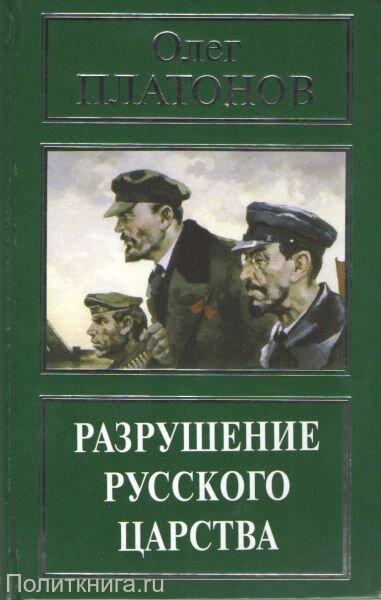Платонов О.А. Разрушение русского царства