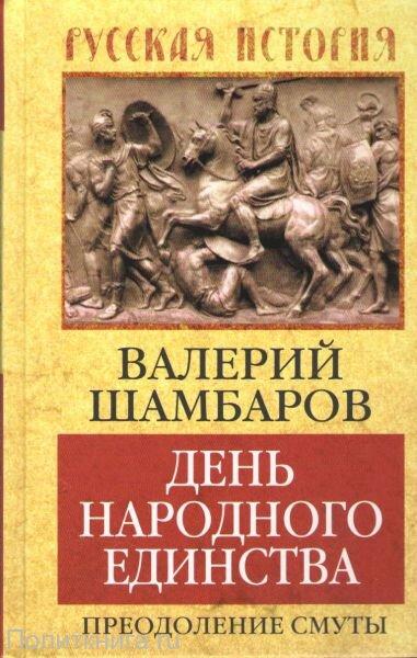 Шамбаров В.Е. День народного единства. Преодоление смуты