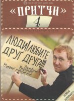 DVD. Притчи - 4