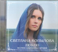 CD. Светлана Копылова. Люблю (на стихи современных авторов)