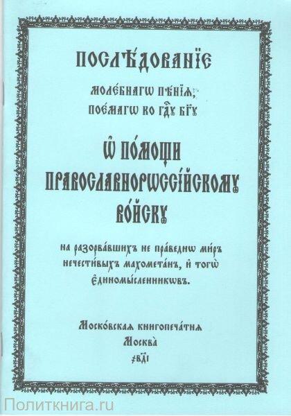 Последование молебного пения о помощи православно-российскому войску на церковнославянском языке