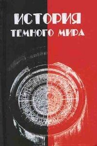 Лидин А. История темного мира