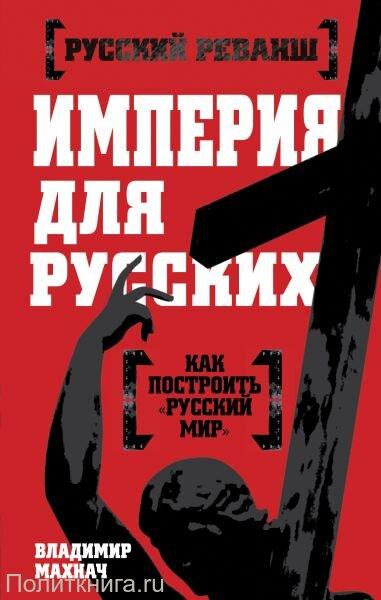 Махнач В.Л. Империя для русских