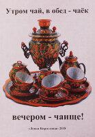 Утром чай, в обед — чаёк, вечером — чаище!