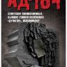 Иванова Е.А. Ад-184. Советские военнопленные, бывшие узники вяземских «дулагов», вспоминают