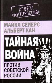 Сейерс М., Кан А. Тайная война против Советской России