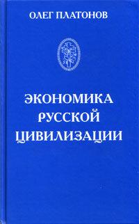 Платонов О.А. Экономика русской цивилизации