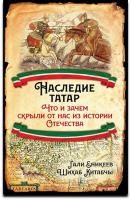 Еникеев Г.Р., Китабчы Ш. Наследие татар. Что и зачем скрыли от нас из истории Отечества