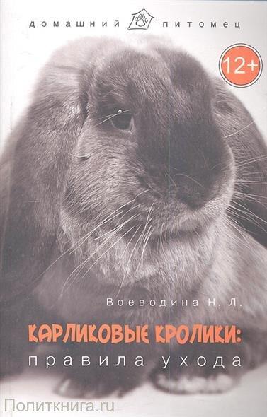 Воеводина Н.Л. Карликовые кролики: правила ухода