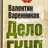Варенников В.И. Дело ГКЧП