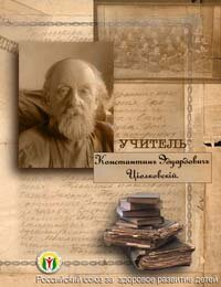 DVD. Учитель Константин Эдуардович Циолковский