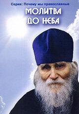 DVD. Воробьевский Ю. Молитва до неба