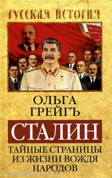 Грейгъ О.И. Сталин: тайные страницы из жизни вождя народов