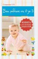 Смагин А.Ю. Ваш ребенок от 0 до 3: книга для молодых родителей