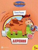 Ульева Е. Деревня: развивающая книжка с наклейками