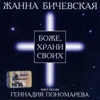 CD. Жанна Бичевская. Боже, храни своих