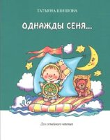 Шишова Т.Л. Однажды Сеня... или Много-много историй, рассказанных перед сном