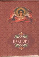 Обложка на паспорт. Апостол Павел
