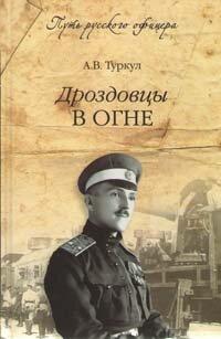 Туркул А.В. Дроздовцы в огне